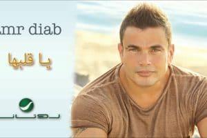 كلمات أغنية يا قلبها عمرو دياب