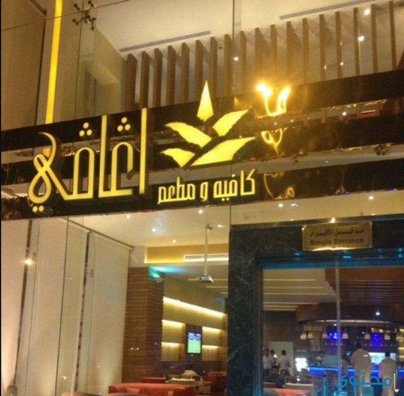 عماد أزهر صاحب مطعم أغافي