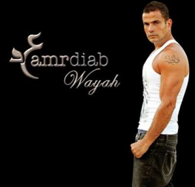 تردد قناة عمرو دياب