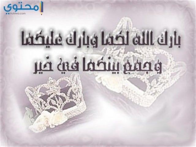 تهنئه الزواج اسلامية بالصور