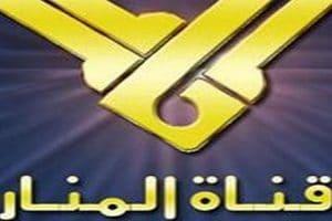 تردد قناة المنار الفضائية الجديد علي النايل سات