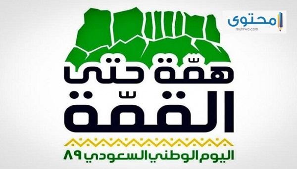 قصة شعار همة حتى القمة