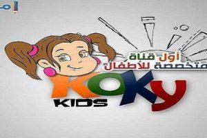 تردد قناة كوكي كيدز (Koky Kids) الجديد