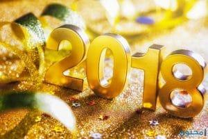كلام حلو بمناسبة السنة الجديدة 2018