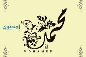 تفسير رؤية أسم محمد فى حلم الرجل والمرأة