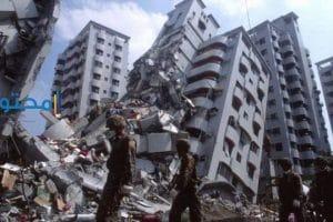 تفسير وقوع الزلازل فى الحلم