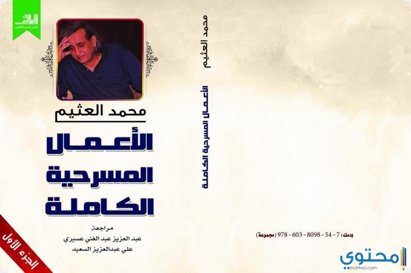 محمد العثيم