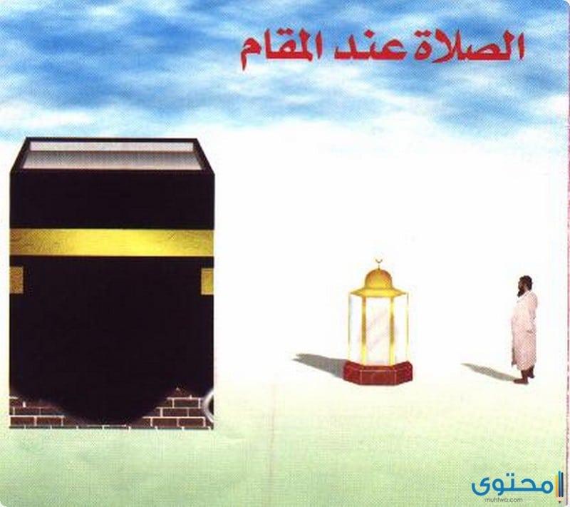 الصلاة عند مقام سيدنا إبراهيم