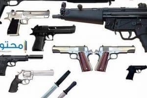 تفسير رؤية الاسلحة فى الحلم