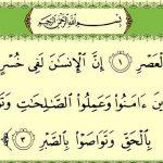 معاني إيمانية وفوائد تربوية في سورة العصر