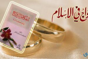 فوائد الزواج المبكر في الإسلام