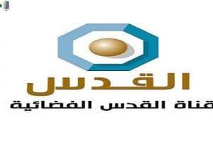 تردد قناة القدس الفضائية 2018 علي النايل سات