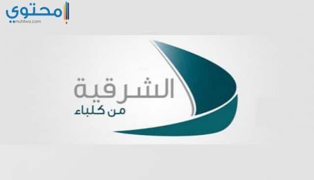 تردد قناة الشرقية من كلباء