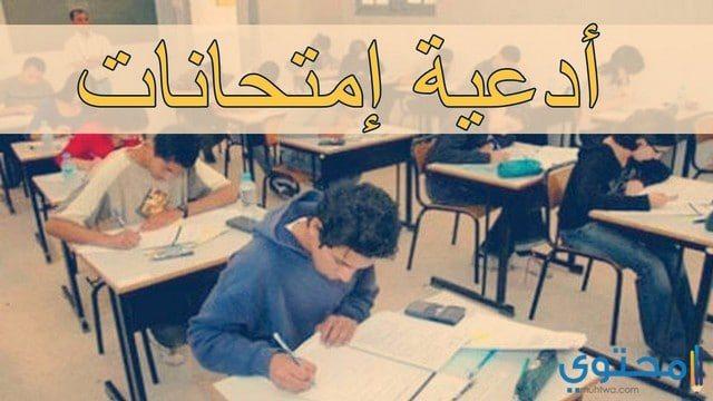 دعاء الامتحان