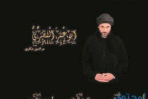 قصة مسلسل ابو عمر المصري 2018