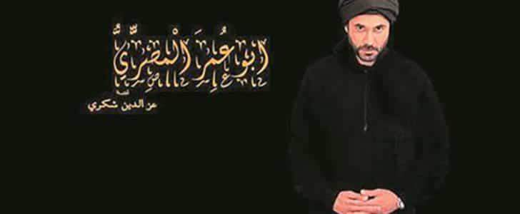 موعد عرض مسلسل ابو عمر المصري