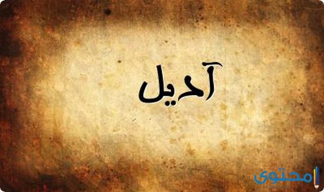 معنى اسم أديل