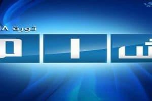 تردد قناة وشبكة شام الإخبارية الجديد علي القمر الأوروبي