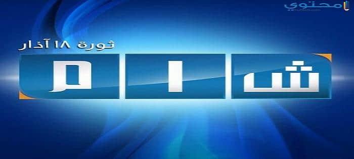 قناة شام الإخبارية