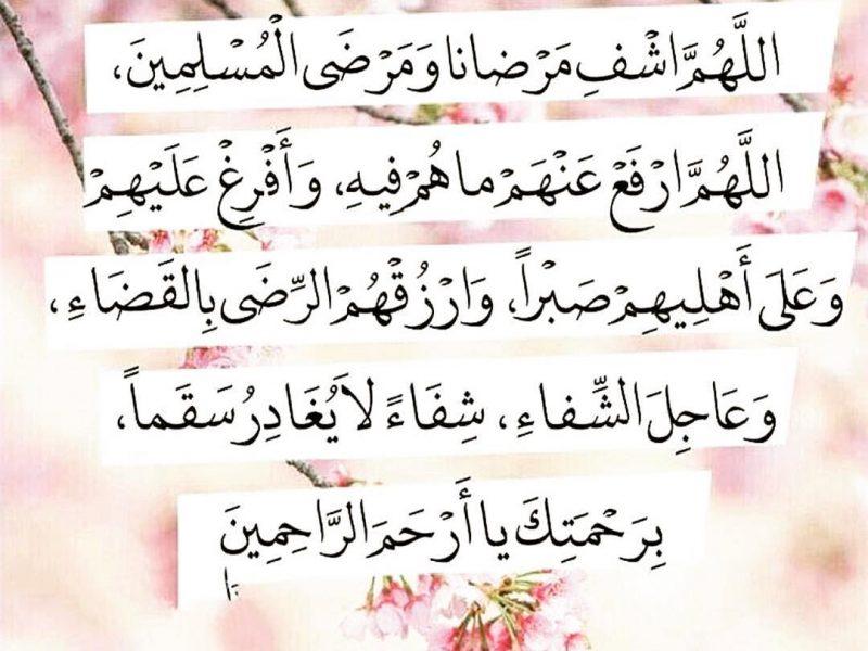 أفضل دعاء للمريض من القرآن والسنة