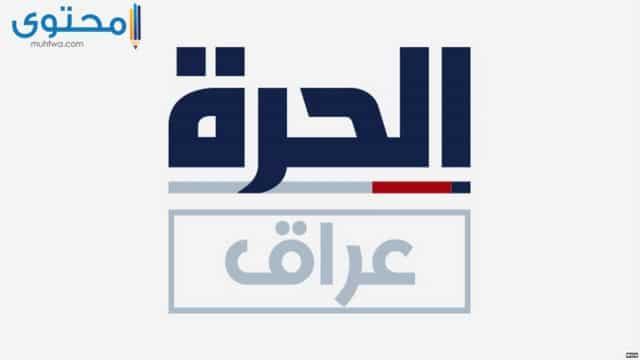 تردد قناة الحرة عراق 2019