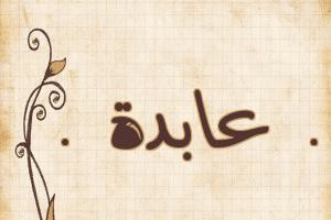 معنى اسم عابدة AABDH بالتفصيل
