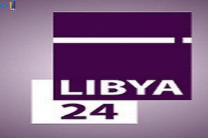 تردد قناة ليبيا 24 الجديد علي النايل سات