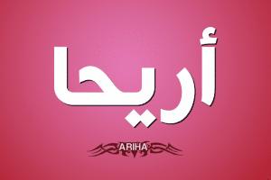 معنى اسم اريحا ARIHA بالتفصيل