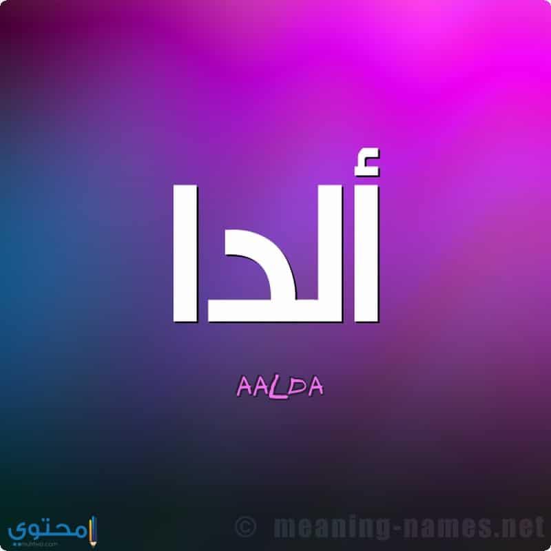 صور اسم أَلْدا