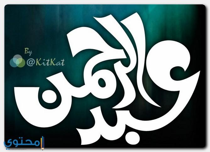 اسم عبدالرحمن