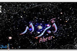 معنى اسم أبرار وشخصيتها