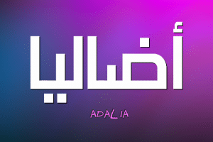 معنى اسم أضاليا Adalia بالتفصيل