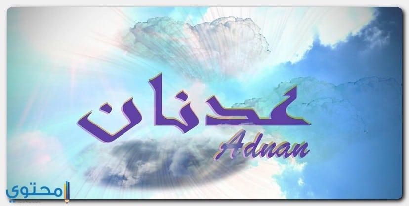 صفات حامل اسم عدنان