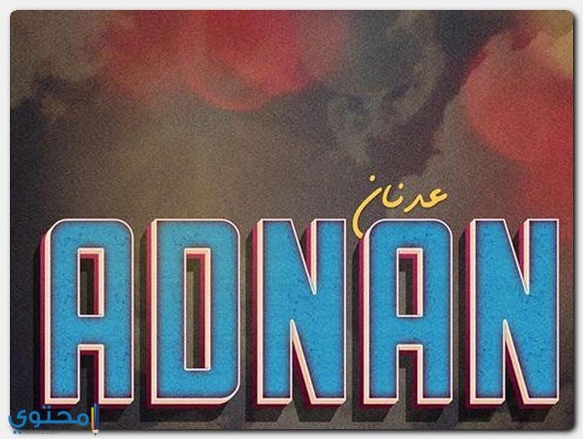 كتابة اسم Adnan بالعربية