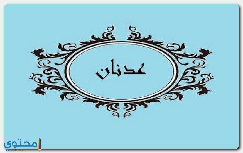 تسمية عدنان في الاسلام