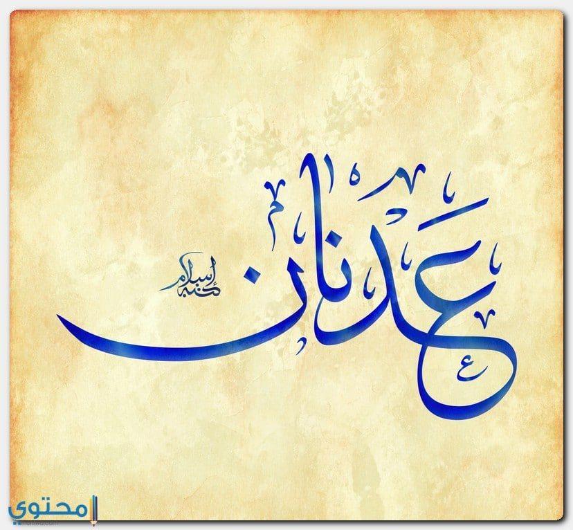 كتابة اسم عدنان بالانجليزية