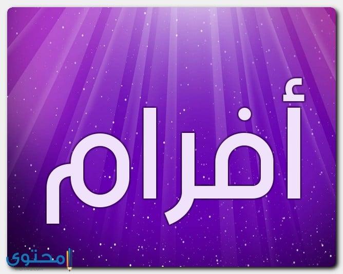اسم أفرام بالإنجليزي