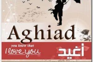 معنى اسم أغيد Aghiad بالتفصيل