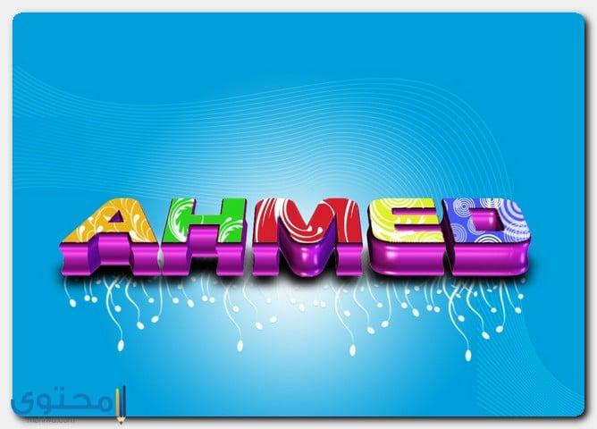 اسم أحمد بالإنجليزي