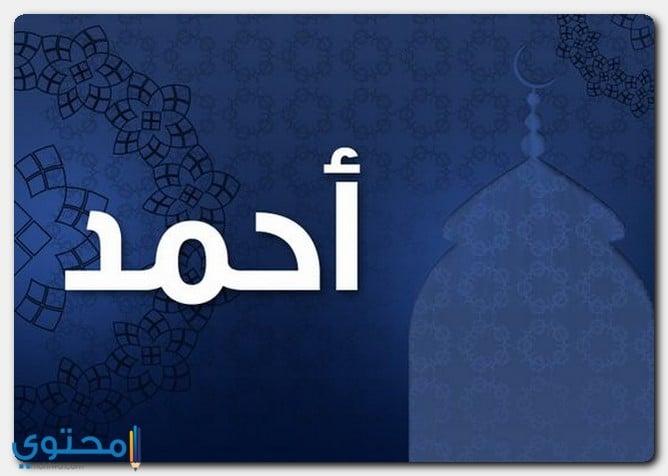 معنى اسم أحمد وصفاتة الشخصية Ahmed موقع محتوى