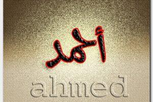 معنى اسم أحمد Ahmed وشخصيته