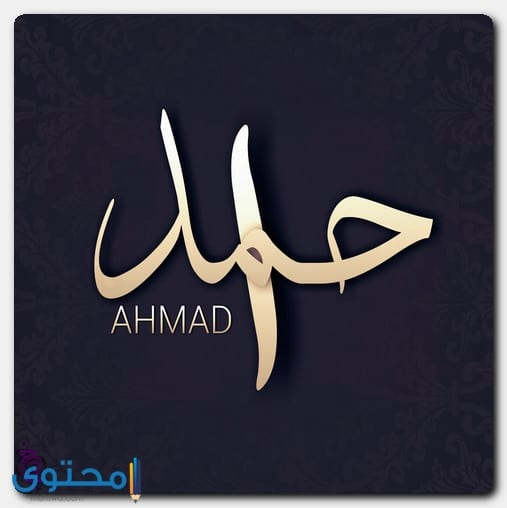 مميزات اسم أحمد