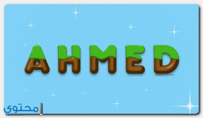 معنى اسم أحمد