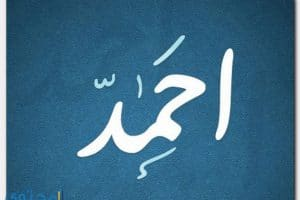 دلع اسم احمد 2019