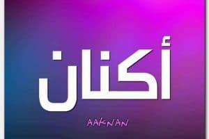أسماء أولاد 2019 بحرف الألف
