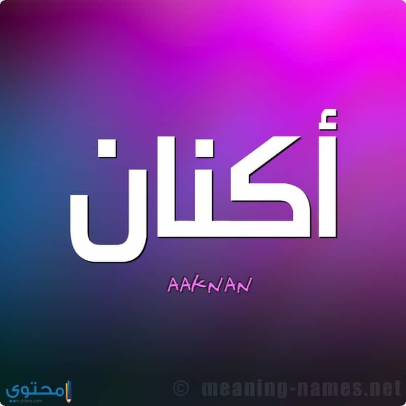 معنى اسم Aknan