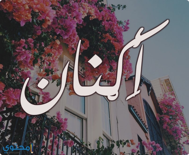 اصل اسم Aknan