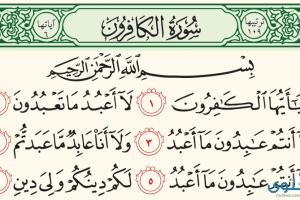 فضل قراءة سورة الكافرون في سنتي الفجر والمغرب