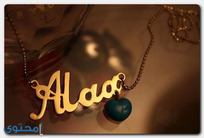 اسم علاء