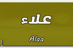 معنى اسم علاء وشخصيته